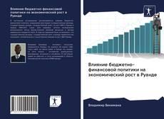 Bookcover of Влияние бюджетно-финансовой политики на экономический рост в Руанде