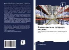 Влияние системы складских расписок kitap kapağı