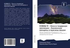 Buchcover von КОВИД 19 - Окно в гендерную эволюцию - Амазонские женщины и мужчины евнухи