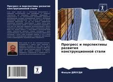 Bookcover of Прогресс и перспективы развития конструкционной стали