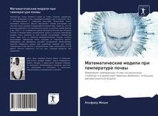 Buchcover von Математические модели при температуре почвы