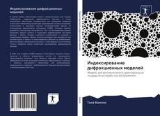 Индексирование дифракционных моделей kitap kapağı