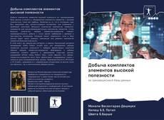 Capa do livro de Добыча комплектов элементов высокой полезности