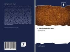 Capa do livro de священный язык