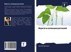 Bookcover of Ворота в селекции растений