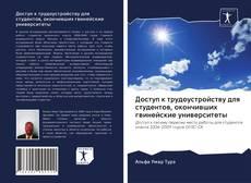 Buchcover von Доступ к трудоустройству для студентов, окончивших гвинейские университеты