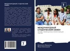 МЕЖДУНАРОДНЫЙ СТУДЕНЧЕСКИЙ ОБМЕН kitap kapağı