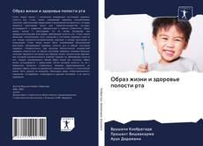 Bookcover of Образ жизни и здоровье полости рта