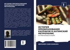 Capa do livro de ИСТОРИЯ ПРЕОБРАЗОВАНИЯ КАУРАНЧИ В КАТИНСКИЙ МЕТРОПОЛИС