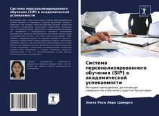 Bookcover of Система персонализированного обучения (SIP) в академической успеваемости