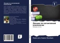 Bookcover of Лекции по когнитивной психологии