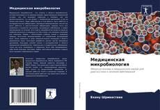 Медицинская микробиология的封面