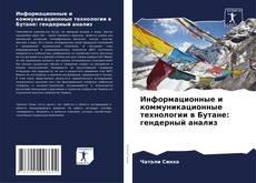 Bookcover of Информационные и коммуникационные технологии в Бутане: гендерный анализ