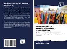 Bookcover of Исследование множественного интеллекта: