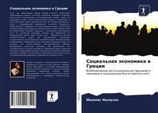 Capa do livro de Социальная экономика в Греции