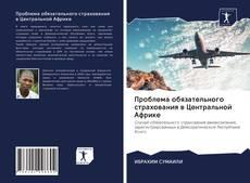 Bookcover of Проблема обязательного страхования в Центральной Африке