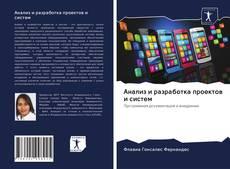 Portada del libro de Анализ и разработка проектов и систем