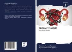 Portada del libro de ЭНДОМЕТРИОСИС