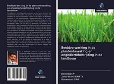 Обложка Beeldverwerking in de plantenbewaking en ongediertebestrijding in de landbouw