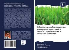Обработка изображений при мониторинге растений и борьбе с вредителями в сельском хозяйстве的封面