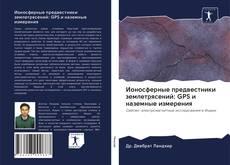 Copertina di Ионосферные предвестники землетрясений: GPS и наземные измерения
