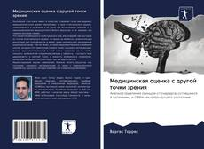 Bookcover of Медицинская оценка с другой точки зрения