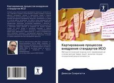 Картирование процессов внедрения стандартов ИСО kitap kapağı