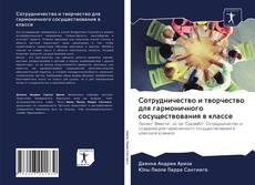 Сотрудничество и творчество для гармоничного сосуществования в классе kitap kapağı