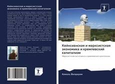 Portada del libro de Кейнсианская и марксистская экономика и кремлевский капитализм