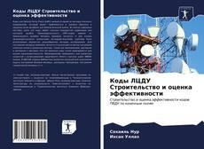 Обложка Коды ЛЦДУ Строительство и оценка эффективности