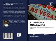 Buchcover von От пустыни до туристического Метрополитена
