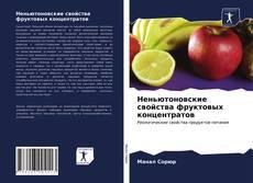 Bookcover of Неньютоновские свойства фруктовых концентратов