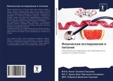 Bookcover of Физическое исследование и питание