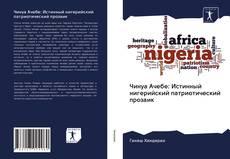 Bookcover of Чинуа Ачебе: Истинный нигерийский патриотический прозаик