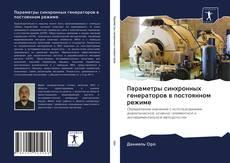 Couverture de Параметры синхронных генераторов в постоянном режиме