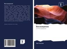 Bookcover of Восхождение