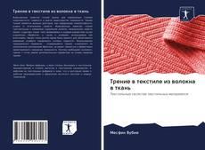 Portada del libro de Трение в текстиле из волокна в ткань