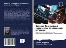 Сотовая Трансляция экстренных оповещений в Греции的封面