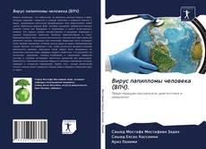 Bookcover of Вирус папилломы человека (ВПЧ).