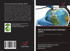 Bookcover of Wirus brodawczaka ludzkiego (HPV)