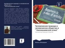 """Copertina di Человеческая природа и человеческое общество в """" Никомашевской этике"""""""