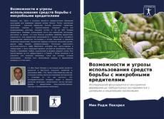 Capa do livro de Возможности и угрозы использования средств борьбы с микробными вредителями