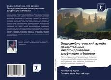 Buchcover von Эндосимбиотический архейл Лекарственные митохондриальная дисфункция и болезни