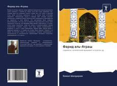 Bookcover of Фарид аль-Атраш