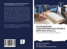 Portada del libro de РАСПРЕДЕЛЕНИЕ ГЕНЕРАТИРОВАННЫХ ГРУЗОВ В ВИНЕ (Vitis vinifera L.)