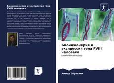 Copertina di Биоинженерия и экспрессия гена FVIII человека