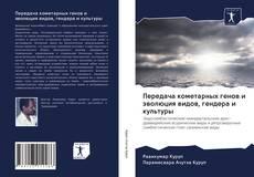 Portada del libro de Передача кометарных генов и эволюция видов, гендера и культуры