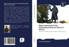 Bookcover of Идея правительства: Сравнимый Вид на Локка и Канта