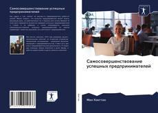 Bookcover of Самосовершенствование успешных предпринимателей