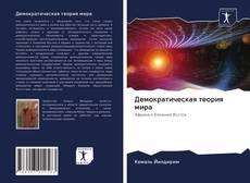 Copertina di Демократическая теория мира